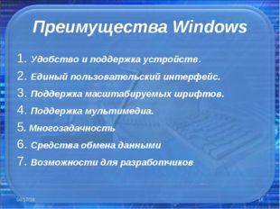 Преимущества Windows 1. Удобство и поддержка устройств. 2. Единый пользовате