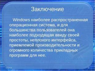 Заключение Windows наиболее распространенная операционная система, и для боль