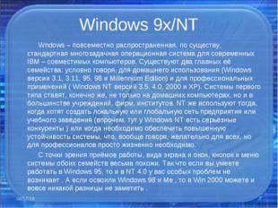 Windows 9x/NT Wndows – повсеместно распространенная, по существу, стандартная