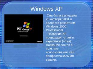 Windows XP * * Она была выпущена 25 октября 2001 и является развитием Windows