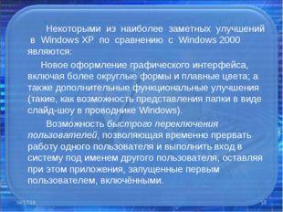 Некоторыми из наиболее заметных улучшений в Windows XP по сравнению с Window