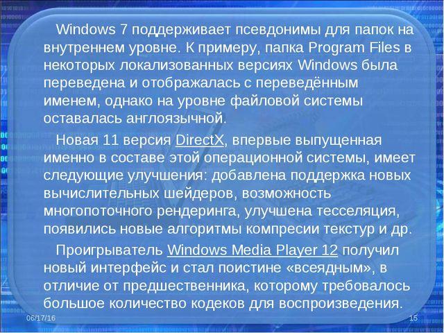 Windows 7 поддерживает псевдонимы для папок на внутреннем уровне. К примеру,...