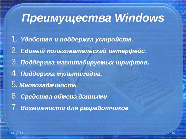 Преимущества Windows 1. Удобство и поддержка устройств. 2. Единый пользовате...