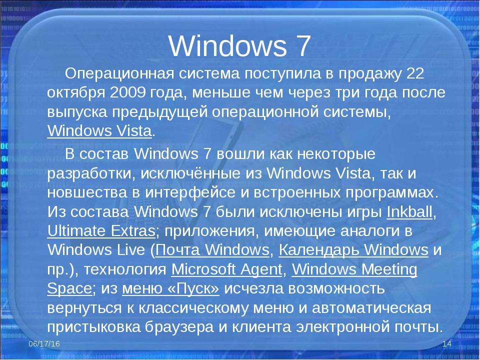 Windows 7 Операционная система поступила в продажу 22 октября 2009 года, мень...
