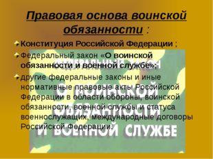 Правовая основа воинской обязанности : Конституция Российской Федерации ; Фед