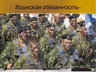Воинская обязанность- это установленная государством обязанность граждан нест