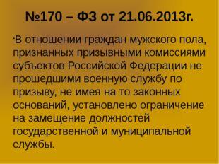 №170 – ФЗ от 21.06.2013г. В отношении граждан мужского пола, признанных призы