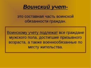 Воинский учет- это составная часть воинской обязанности граждан. Воинскому уч