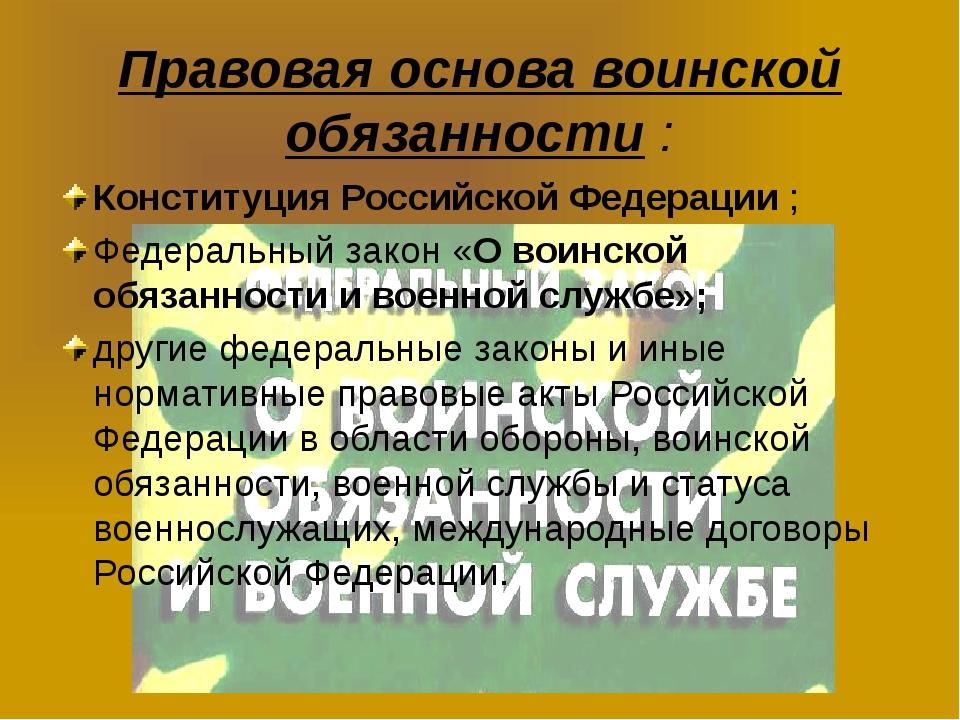 Правовая основа воинской обязанности : Конституция Российской Федерации ; Фед...