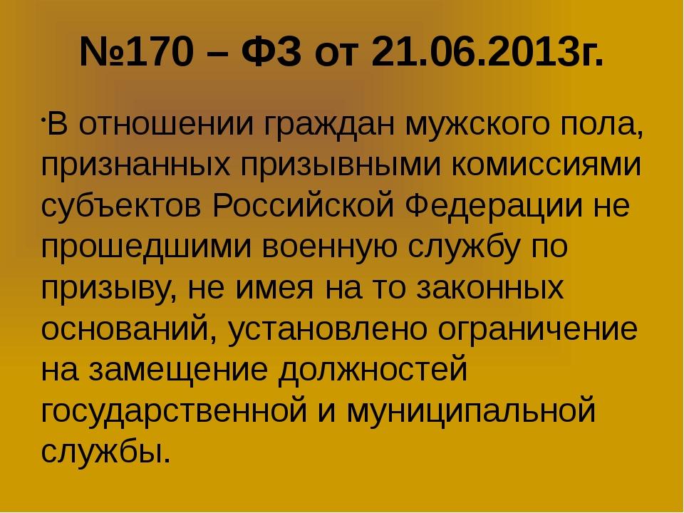 №170 – ФЗ от 21.06.2013г. В отношении граждан мужского пола, признанных призы...