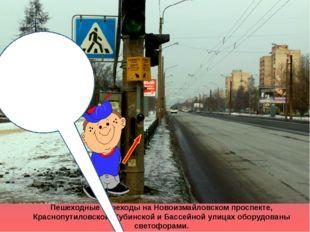 Пешеходные переходы на Новоизмайловском проспекте, Краснопутиловской, Кубинс