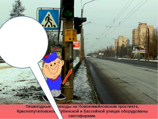 Пешеходные переходы на Новоизмайловском проспекте, Краснопутиловской, Кубинс...