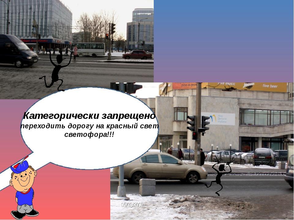 Категорически запрещено переходить дорогу на красный свет светофора!!!