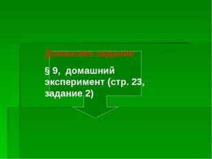 Домашнее задание § 9, домашний эксперимент (стр. 23, задание 2)