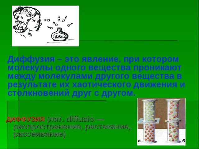 ДИФФУЗИЯ (лат. diffusio — распространение, растекание, рассеивание) - Диффуз...