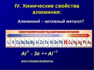 IV. Химические свойства алюминия: Алюминий – активный металл? Al - 3ē  Al во