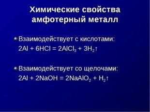 Химические свойства амфотерный металл Взаимодействует с кислотами: 2Al + 6HC