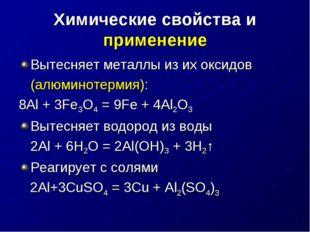 Химические свойства и применение Вытесняет металлы из их оксидов (алюминотер