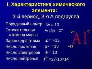 I. Характеристика химического элемента: 3-й период, 3-я А подгруппа Порядковы