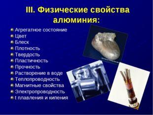 III. Физические свойства алюминия: Агрегатное состояние Цвет Блеск Плотность