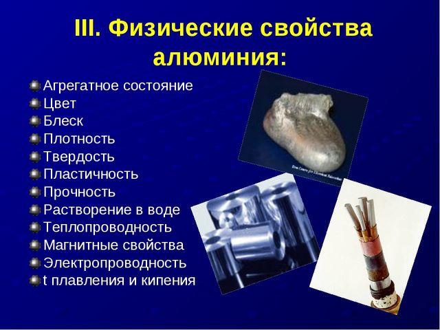III. Физические свойства алюминия: Агрегатное состояние Цвет Блеск Плотность...