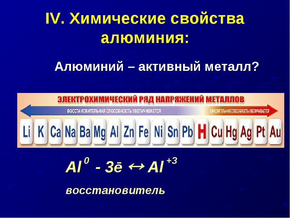 IV. Химические свойства алюминия: Алюминий – активный металл? Al - 3ē  Al во...