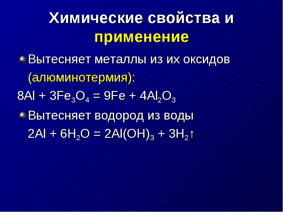 Химические свойства и применение Вытесняет металлы из их оксидов (алюминотер...