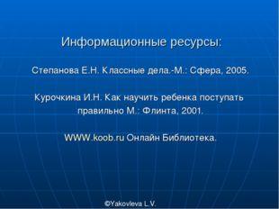 Информационные ресурсы: Степанова Е.Н. Классные дела.-М.: Сфера, 2005. Курочк