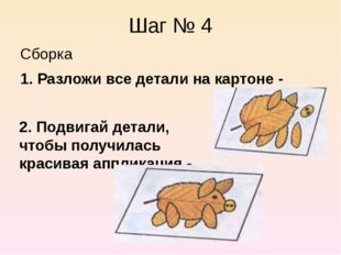 Шаг № 4 Сборка 1. Разложи все детали на картоне - 2. Подвигай детали, чтобы п