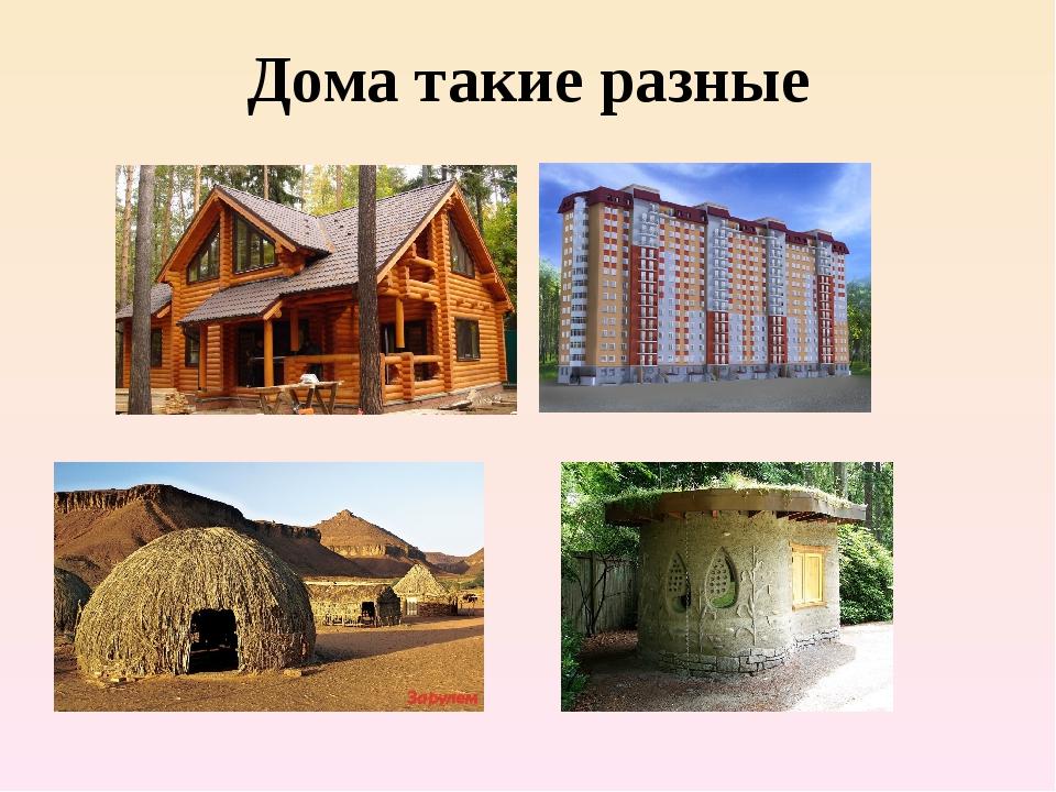 Дома такие разные