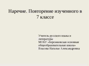 Наречие. Повторение изученного в 7 классе Учитель русского языка и литературы