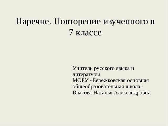 Наречие. Повторение изученного в 7 классе Учитель русского языка и литературы...