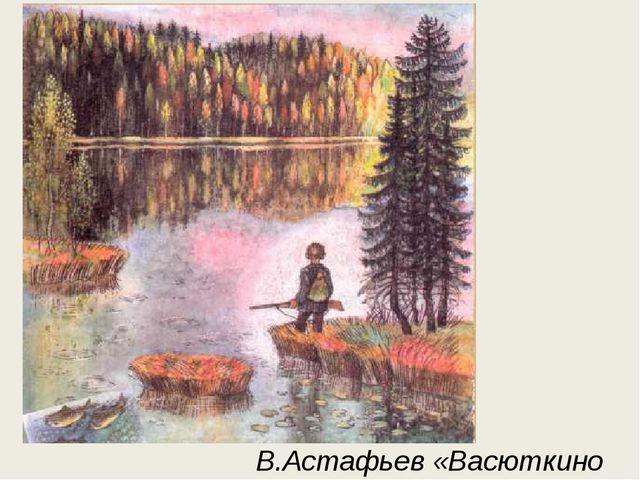 В.Астафьев «Васюткино озеро»