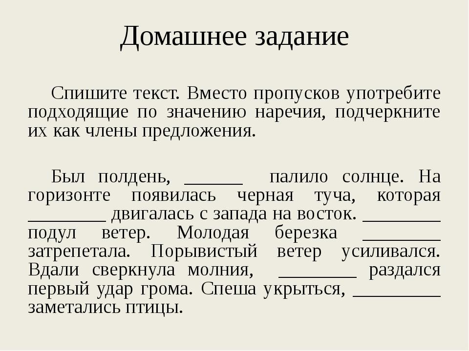 Домашнее задание Спишите текст. Вместо пропусков употребите подходящие по зна...