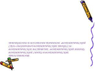 ТРАДИЦИОННО В ЛОГОПЕДИИ ТЕРМИНОМ «ФОНЕМАТИЧЕСКИЙ СЛУХ» ОБОЗНАЧАЮТ ФОНЕМАТИЧЕС
