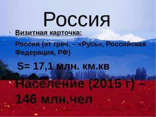 Россия Визитная карточка: Россия (от греч. – «Русь», Российская Федерация, РФ