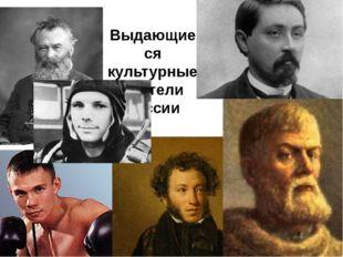Выдающиеся культурные деятели России