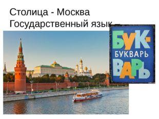Столица - Москва Государственный язык – русский