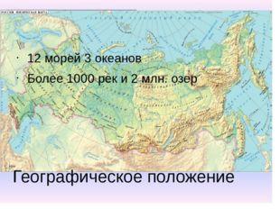 Географическое положение 12 морей 3 океанов Более 1000 рек и 2 млн. озер