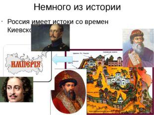 Немного из истории Россия имеет истоки со времен Киевской Руси