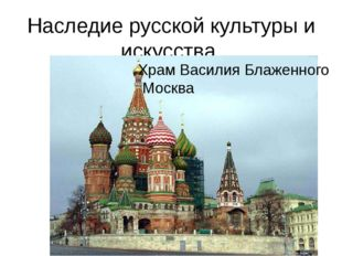 Наследие русской культуры и искусства Храм Василия Блаженного Москва