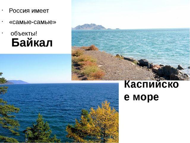 Байкал Россия имеет «самые-самые» объекты! Каспийское море