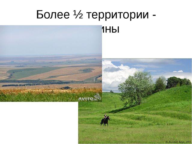 Более ½ территории - равнины