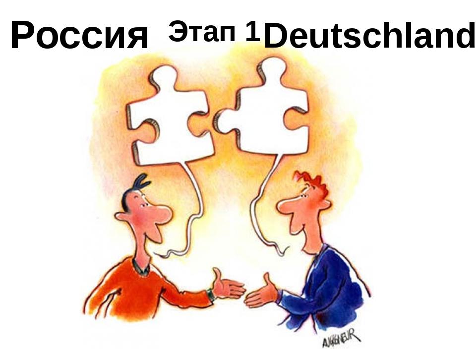 Этап 1 Россия Deutschland