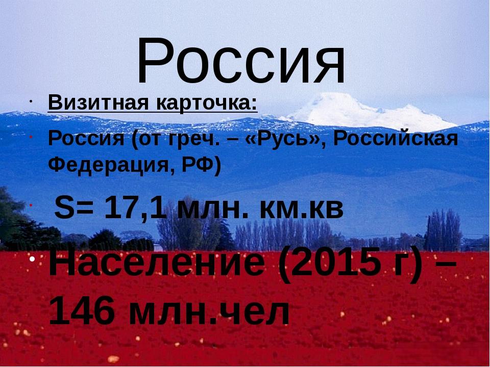 Россия Визитная карточка: Россия (от греч. – «Русь», Российская Федерация, РФ...