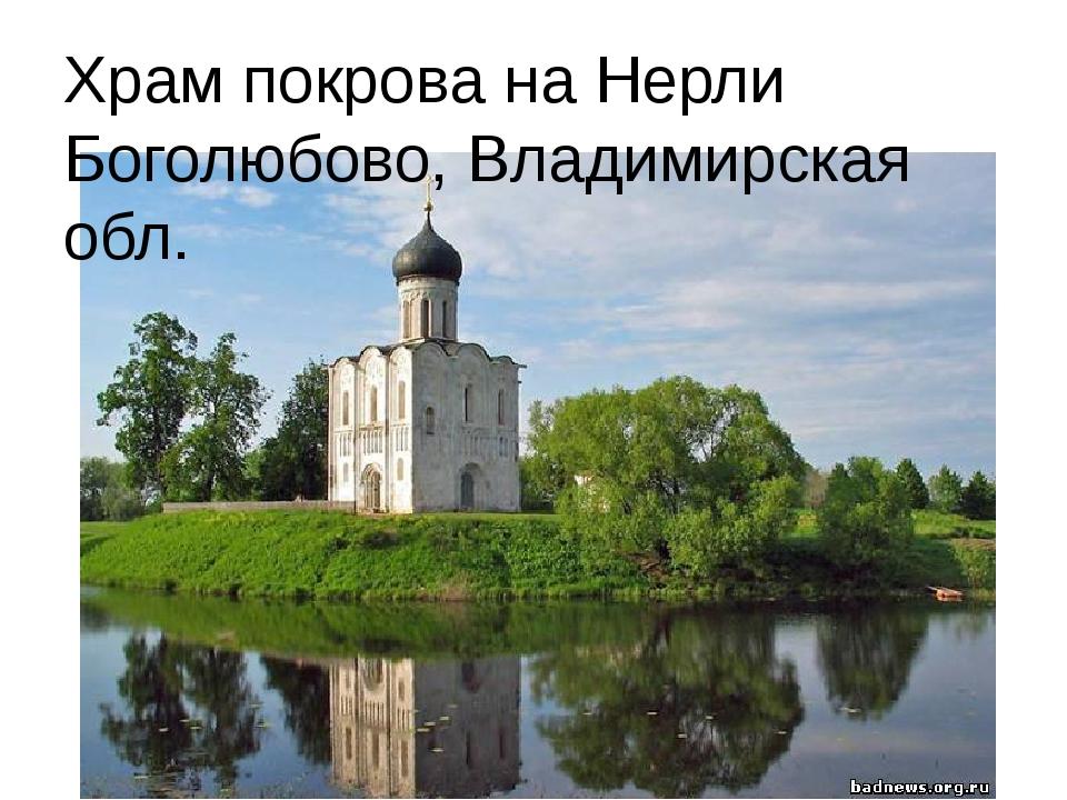 Храм покрова на Нерли Боголюбово, Владимирская обл.