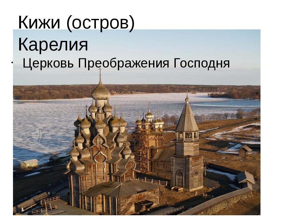 Кижи (остров) Карелия Церковь Преображения Господня