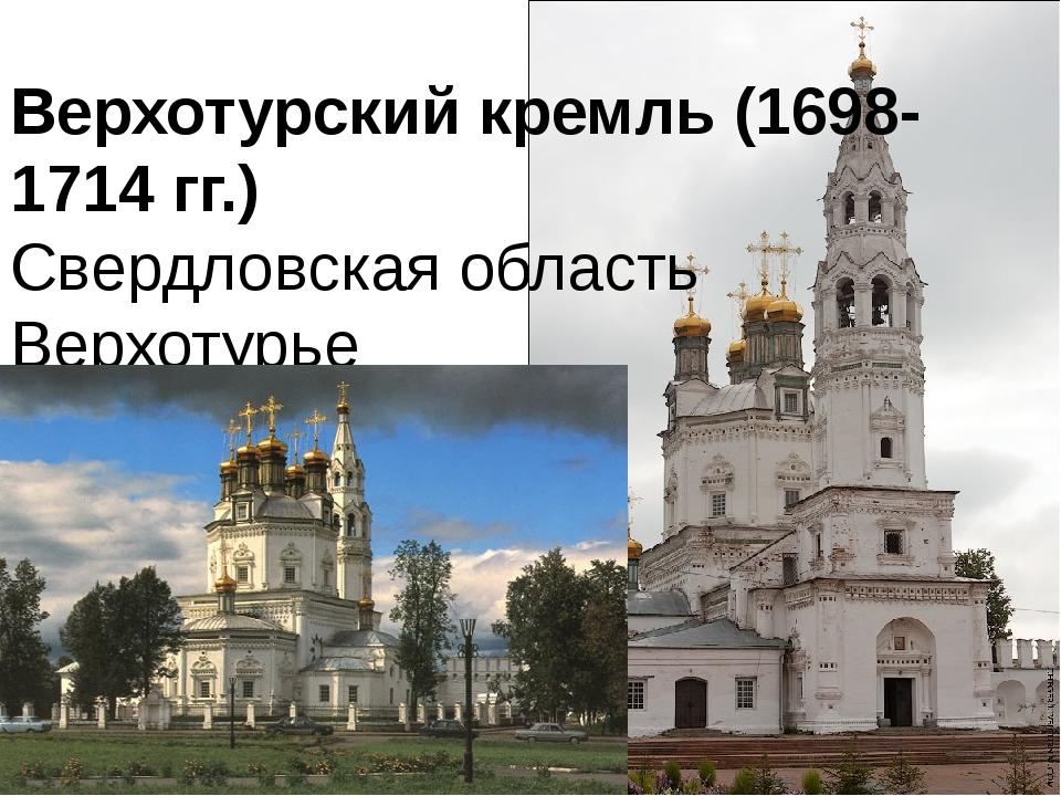 Верхотурский кремль (1698-1714 гг.) Свердловская область Верхотурье