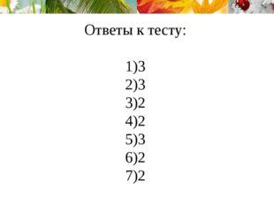 Ответы к тесту: 1)3 2)3 3)2 4)2 5)3 6)2 7)2