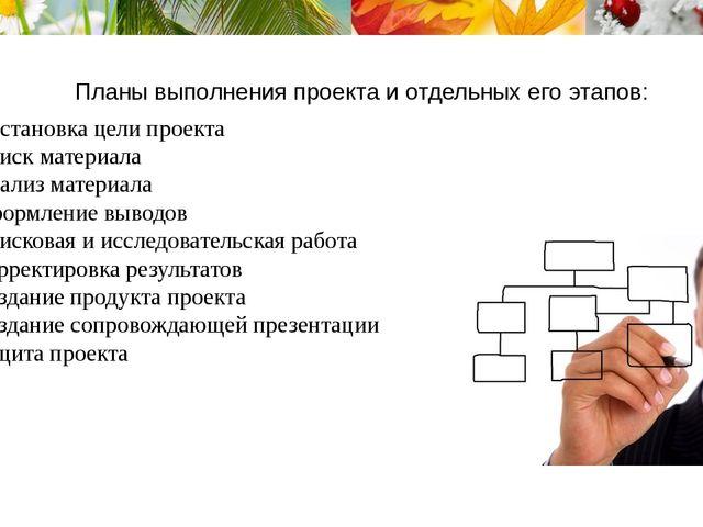 Планы выполнения проекта и отдельных его этапов: •Постановка цели проекта •...
